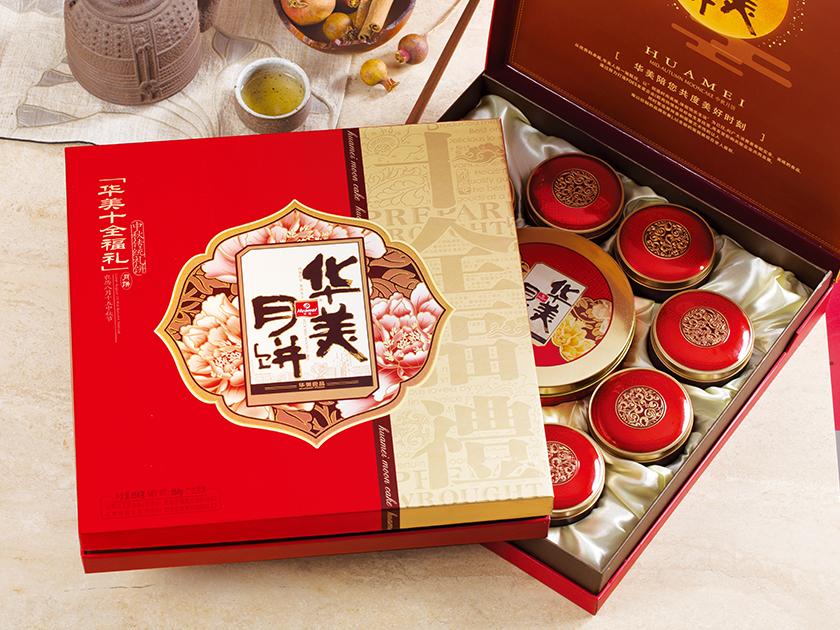 华美月饼-华美十全福礼950g